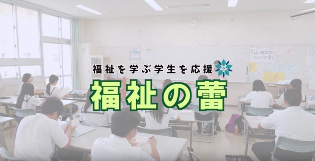 福祉を楽しく学ぶ学生さんの紹介動画を制作!
