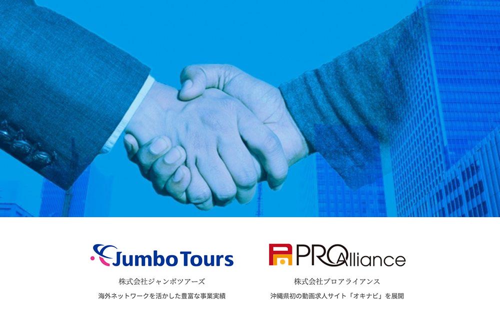 【戦略的パートナシップ締結】<br>旅行社大手の株式会社ジャンボツアーズと契約締結
