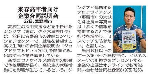 【メディア掲載情報】『琉球新報社』に来春高卒者向け企業合同説明会の告知が記事になりました。